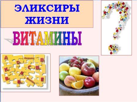 Инструкция по с витаминизации третьих блюд в доу