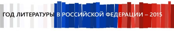 Начинает работу сайт, посвященный Году литературы в России - Новости - Любимый город (Новосибирск)