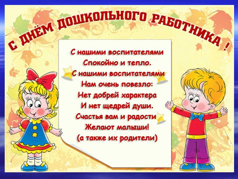 Поздравление от детей и родителей воспитателям на